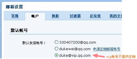 mail how to add vip